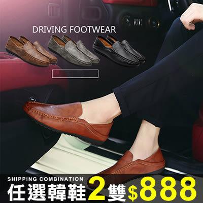 任選2雙888男鞋英倫潮流皮質柔軟舒適懶人鞋豆豆鞋男鞋【09S1316】