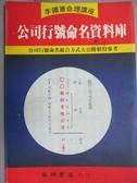 【書寶二手書T3/命理_OFH】公司行號命名資料庫_李鐵筆