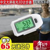 電子計步器中文3D大字屏電子計步器 老人手環走路跑步公里計數夜光手表  color shop