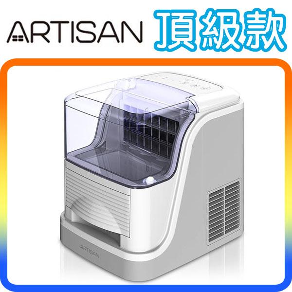 《頂級款》ARTISAN ICM1588 透明水箱+抽屜式儲冰盒 快速製冰機 (2.5公升)
