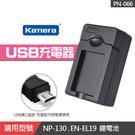 【佳美能】 NP-130 USB充電器 EXM 副廠座充 Nikon EN-EL19 NP-110 屮X1 PN-066