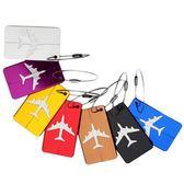 《J 精選》簡約時尚小飛機鋁合金行李吊牌