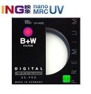 B+W 95mm XS-PRO MRC NANO UV 超薄框奈米鍍膜保護鏡 送B+W拭鏡紙 捷新公司貨