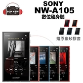 (贈原廠矽膠套) SONY 索尼 NW-A105 數位播放器 Walkman MP3 MP4 mp3 mp4 a105 NW-A100 內建16G 續航力26H