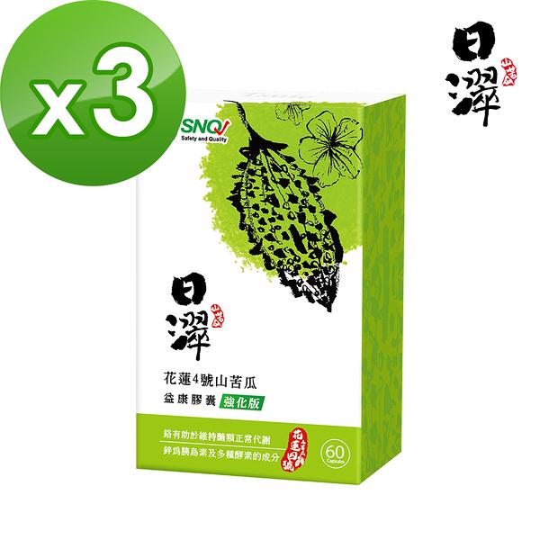 【日濢Tsuie】花蓮4號山苦瓜益康膠囊強化版(60顆/盒)x3盒