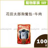 寵物家族*-花田太郎狗餐包100g-牛肉