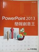 【書寶二手書T6/電腦_DX8】PowerPoint2013簡報創意王_附光碟