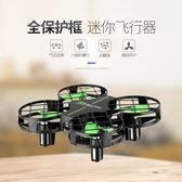 YAHOO618◮兒童耐摔迷你無人機微型玩具航模充電防撞遙控飛機小型四軸飛行器 韓趣優品☌