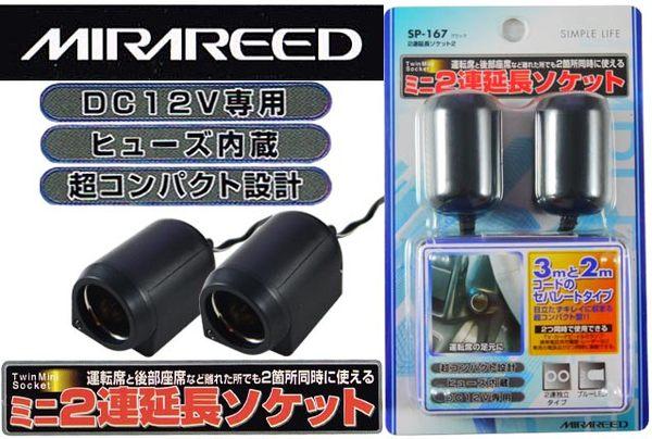 日本MIRAREED 電源插孔延長線 擴充座 1變2 3M線長 車內延長擴充 RV休旅車最愛