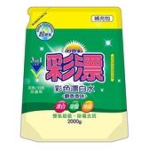 妙管家彩漂彩色漂白水補充包(麝香)2000cc【愛買】