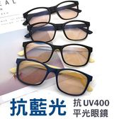 MIT抗藍光 100%抗紫外線 濾藍光眼鏡 3C族群必備  保護眼睛 台灣製造