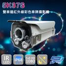 高雄/台南/屏東監視器 5K37S 200萬畫素 1080P 雙車道紅外線彩色車牌攝影機 AHD CVBS