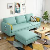 L型沙發 北歐布藝沙發腳踏組合客廳現代簡約懶人小戶型可拆洗日式三人位T 6色
