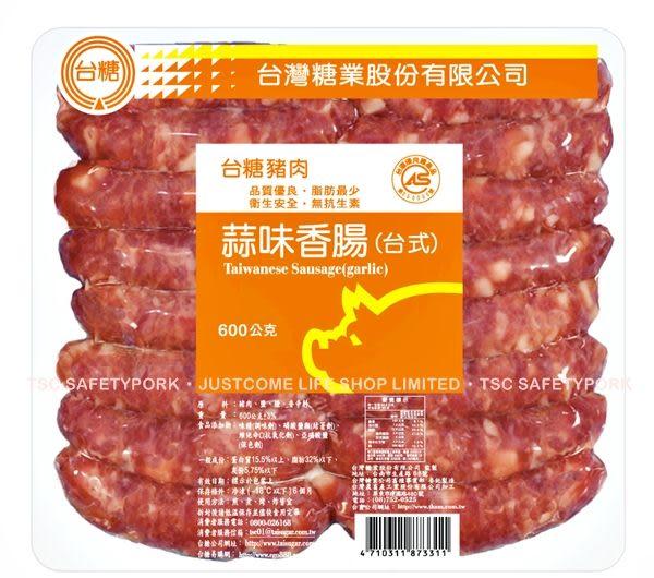 【台糖優質肉品】蒜味香腸 x1包(600g/包) 台糖CAS安心肉品 瘦肉精out