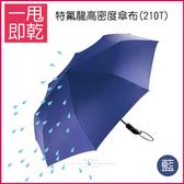 【生活良品】鐵氟龍超強不沾水自動摺疊傘-深藍色(一甩即乾! 強力拒水 瞬間秒乾傘)