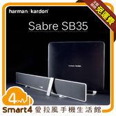【愛拉風】 Harman Kardon Sabre SB35 家庭劇院無線組薄型化重低音喇叭 另有Bose Soundbar700