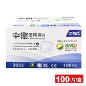 中衛 CSD 酒精棉片 100片/盒 (藍色包裝) 專品藥局【2000926】
