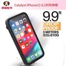 CATALYST iPhone 11 6.1吋 防摔耐衝擊保護殼 贈9H玻璃貼 手機殼