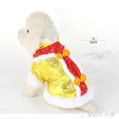 寵物衣服狗狗網紅唐裝喜慶泰迪比熊小型犬四腳加厚保暖兩腳秋冬款 創時代3c館