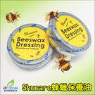 shucare蜂蠟皮革油 有效保護皮革避...