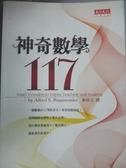 【書寶二手書T5/科學_NSE】神奇數學117_波沙曼提爾