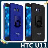 HTC U11 牛仔磨砂保護殼 PC硬殼 360度支架指環扣 霧面防滑 保護套 手機套 手機殼