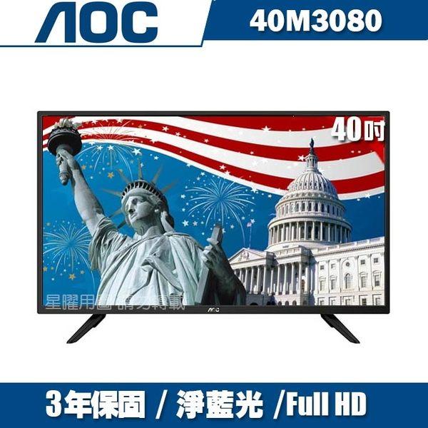 限時殺▼美國AOC 40吋FHD LED液晶顯示器+視訊盒40M3080