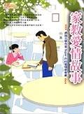 二手書博民逛書店 《家教愛情故事-FICTION 11》 R2Y ISBN:9574691055│dj