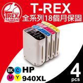 【T-REX霸王龍】4入組裝系列 HP No.940XL C4906A/C4907A/C4908A/C4909A (黑+藍+紅+黃) 相容墨水匣