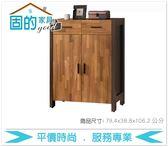 《固的家具GOOD》486-5-AJ 巴菲特2.6尺鞋櫃