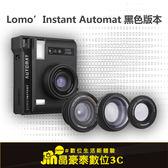 Lomography Lomo'Instant Automat Automat 黑色版本連鏡頭套裝 晶豪泰3C 專業攝影