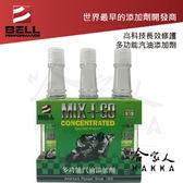 【美國BELL】全效多功能機車車添加劑 積碳清除 辛烷值提升 MIX-I-GO 改善油耗 多功能 汽油精