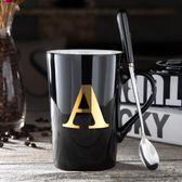 創意姓氏字母馬克杯歐式陶瓷杯子帶蓋勺咖啡杯辦公室水杯 迎中秋全館88折