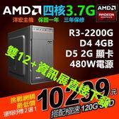 【10299元】全新AMD RYZEN R3-2200G四核3.7G主機2G獨顯極速SSD+480W遊戲順暢可刷卡勝I3