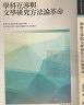 二手書R2YBb 2014年9月BOD一版《學科互涉與文學研究方法論革命》馮黎明