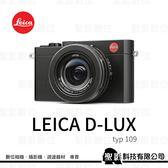 """LEICA D-LUX (Typ 109) 類單眼 4/3""""感光元件 24-75mm f/1.7-2.8 4K錄影 日本製【公司貨 保固2年】"""