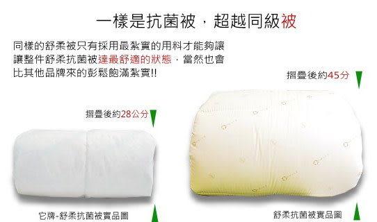特大7x8尺《Golden抗菌舒柔被》透氣˙舒適˙保暖【大和認證】