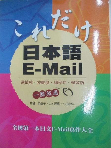 【書寶二手書T1/語言學習_DUW】日本語E-Mail_大木理惠,小松由佳
