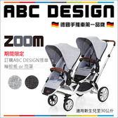 ✿蟲寶寶✿【德國ABC Design】2018款 豪華大車輪 高景觀 可平躺 嬰兒雙人手推車 Zoom 皮革款