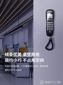 中諾C259固定電話機家用掛壁座機客房壁掛式來電顯示迷你小型分機 創時代3c館