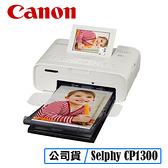 預購(分期免運費)3C LiFe CANON CP-1300 SELPHY WIFI 相片印表機 CP1300 便攜式 印相機 台灣公司貨