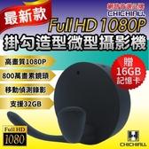 【奇巧CHICHIAU】1080P 掛勾造型微型針孔攝影機/密錄/蒐證@四保科技