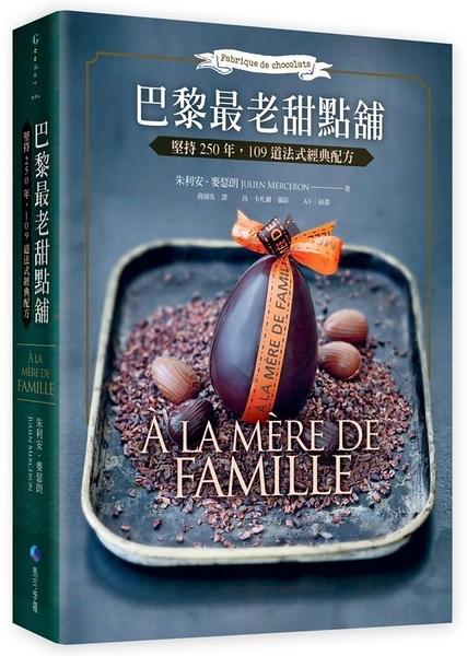 巴黎最老甜點舖 A la mere de famille:堅持250年,109道法式經典配方【城邦讀書花園】