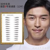 假眉毛仿真貼自然眉貼全套6d一字眉初學者眉型畫眉抖音3d貼紙 【快速出貨】
