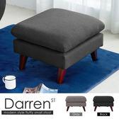 腳凳 達倫現代風高背機能沙發腳凳(小)-2色 / H&D東稻家居