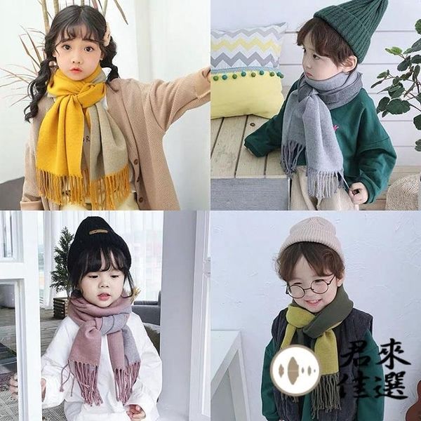 兒童圍巾冬季保暖雙面仿羊絨素色男女童寶寶小孩圍巾【君來佳選】