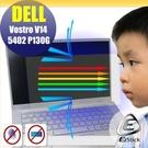 ® Ezstick DELL Vostro V14 5402 P130G 防藍光螢幕貼 抗藍光 (可選鏡面或霧面)