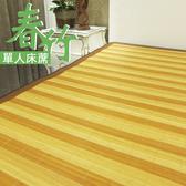 范登伯格 春竹 天然竹單人床蓆/涼蓆-3x6.2尺