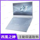 華碩 ASUS ROG GX502GV-B-0051B9750H 冰河藍 電競筆電 加碼送8G RAM【i7 9750H/15.6吋/RTX 2060 6G/1TB SSD/Buy3c奇展】