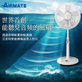 AIRMATE 艾美特 14吋 專利APP 遙控立地電扇 FS35001RP FS35001